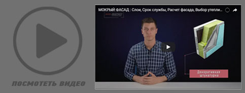 mokryy_fasad_video